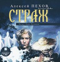Страж - Алексей Пехов