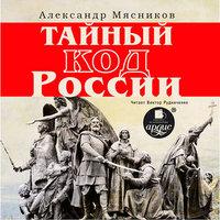 Тайный код России - Александр Мясников