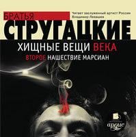Хищные вещи века - Б. Стругацкий,А. Стругацкий