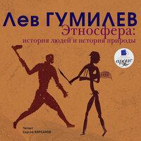 Этносфера: история людей и история природы - Лев Гумилев