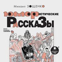 Юмористические рассказы - Михаил Зощенко