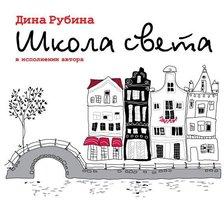 Школа света - Дина Рубина