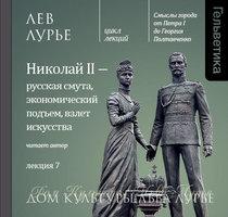 Лекция 7. Николай II - русская смута, экономический подъем, взлет искусства - Лев Лурье