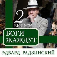 Боги жаждут (выпуск 2) - Эдвард Радзинский