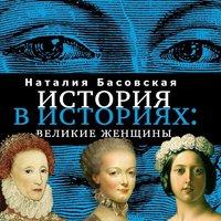Великие женщины - Наталия Басовская