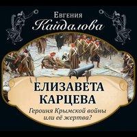 Елизавета Карцева. Героиня Крымской войны или ее жертва? - Евгения Кайдалова