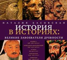 Великие завоеватели древности - Наталия Басовская