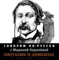 Говорим по-русски. Выпуск-2. - Марина Королёва
