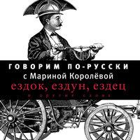 Говорим по-русски. Выпуск 1. - Марина Королёва