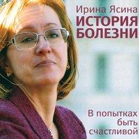 История болезни - Ирина Ясина