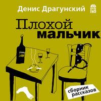 Плохой мальчик - Денис Драгунский
