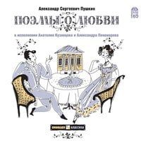 Поэмы о любви - Александр Пушкин