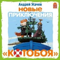 Новые приключения «КОТОБОЯ» - Андрей Усачев