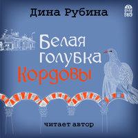 Белая голубка Кордовы - Дина Рубина