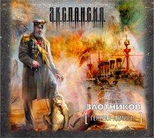 Генерал-адмирал - Роман Злотников