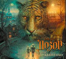 Шестой Дозор - Сергей Лукьяненко