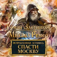 Спасти Москву - Р. Злотников, М. Ремер