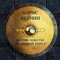 Огненный перст. Сборник - Борис Акунин