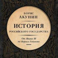 От Ивана III до Бориса Годунова. Между Азией и Европой - Борис Акунин