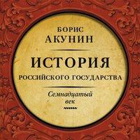 Семнадцатый век. Между Европой и Азией - Борис Акунин