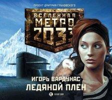 Метро 2033. Ледяной плен - Игорь Вардунас