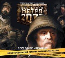 Метро 2033. Последнее убежище - Дмитрий Глуховский