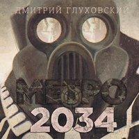 Метро 2034 - Дмитрий Глуховский