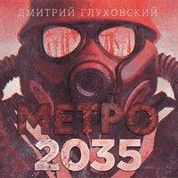 Метро 2035 - Дмитрий Глуховский