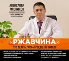 «Ржавчина». Что делать, чтобы сердце не болело - Александр Мясников