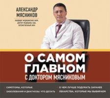 О самом главном с доктором Мясниковым - Александр Мясников