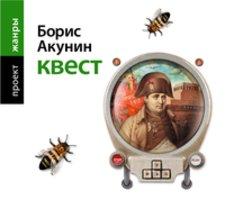 Квест - Борис Акунин