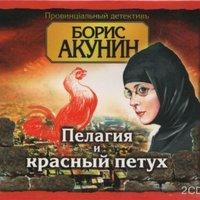 Пелагия и красный петух - Борис Акунин