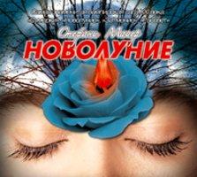 Новолуние - Стефани Майер