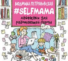 #Selfmama. Лайфхаки для работающей мамы - Людмила Петрановская
