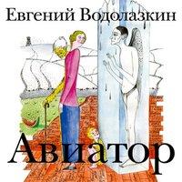 Авиатор - Евгений Водолазкин