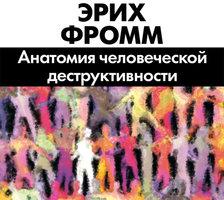 Анатомия человеческой деструктивности - Эрих Фромм
