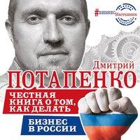 Честная книга о том, как делать бизнес в России - Дмитрий Потапенко