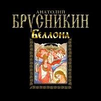 Беллона - Анатолий Брусникин, Борис Акунин
