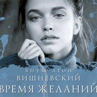 Время желаний (сборник) - Януш Леон Вишневский