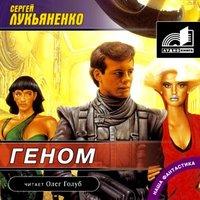 Геном - Сергей Лукьяненко