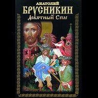 Девятный Спас - Анатолий Брусникин, Борис Акунин