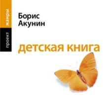 Детская книга - Борис Акунин