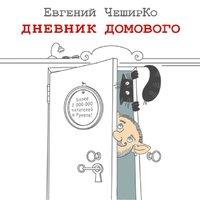 Дневник Домового - Евгений ЧеширКо