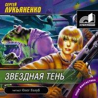 Звездная тень - Сергей Лукьяненко