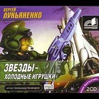 Звезды - холодные игрушки - Сергей Лукьяненко
