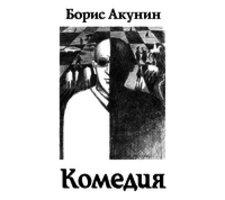 Зеркало Сен-Жермена (комедия) - Борис Акунин