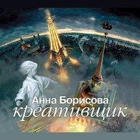 Креативщик - Борис Акунин, Анна Борисова