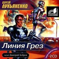 Линия грез - Сергей Лукьяненко