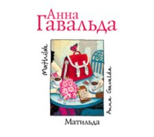 Матильда - Анна Гавальда