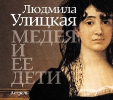 Медея и ее дети - Людмила Улицкая
